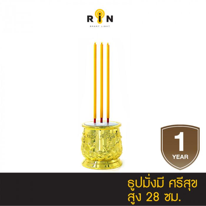 ธูปไฟฟ้า LED 28cm เหลืองทอง 3 ดอก รีโมท RIN PLS