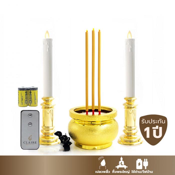 ชุด ธูปไฟฟ้า LED สีทอง3 ดอก + เชิงเทียนสีขาว ฐานทอง แบบ 2 ระบบ ใช้ได้ทั้งใส่ถ่านและไฟบ้าน แถมฟรี! รีโมท และถ่าน
